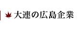 大連の広島企業