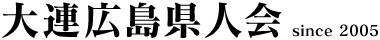 大連広島県人会