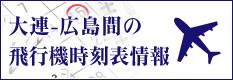 大連-広島間の 飛行機時刻表情報