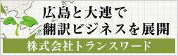 広島と大連で翻訳ビジネスを展開 株式会社トランスワード