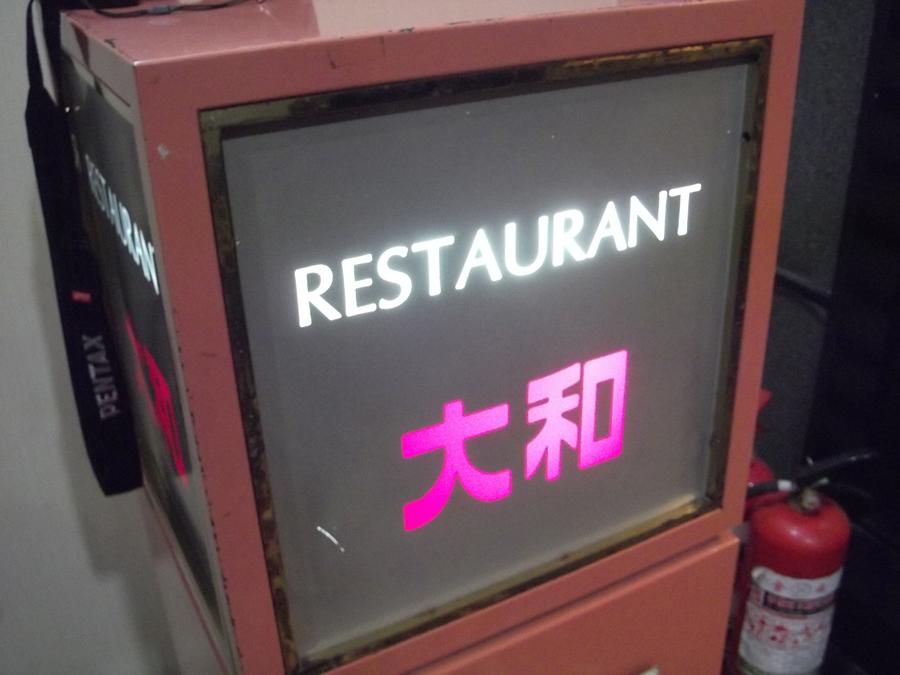 今回は民航ホテル19Fの日本食「大和」です