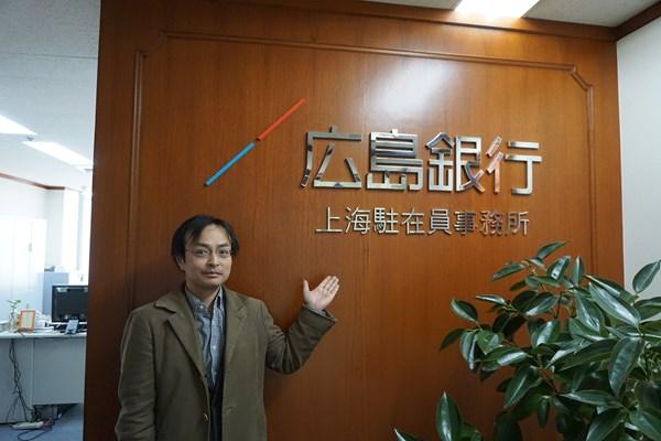 広島銀行、上海駐在員事務所