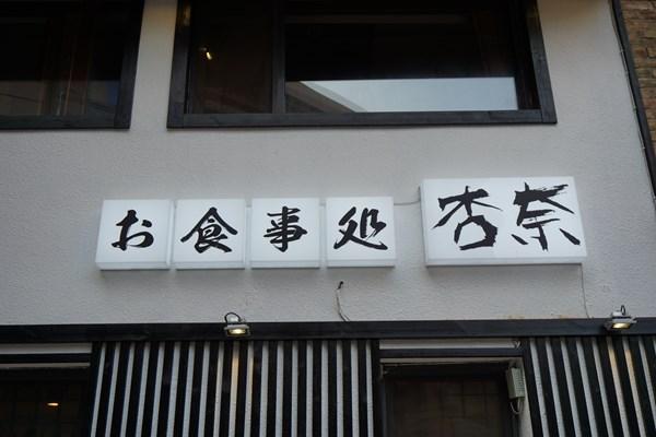 【会場】お食事処、お寿司がとてもおいしい食べのも美味しいよ