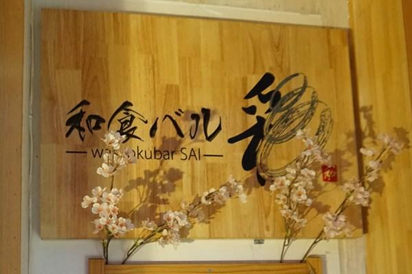 和食らしい綺麗な看板