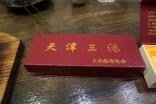 こういうものです、「天津三大名物」と書いてあります。